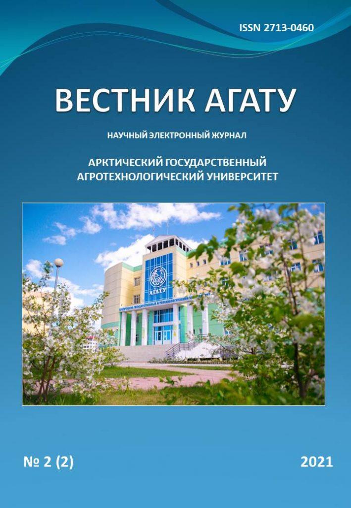 Это изображение имеет пустой атрибут alt; его имя файла - обложка-№-2-2-Вестник-АГАТУ-709x1024.jpg